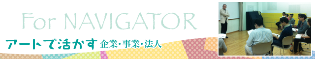 For NAVIGATOR アートで活かす <企業・事業・法人>